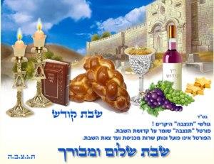 shabat, <jerusalen
