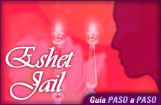 EshetJail230x150-SP